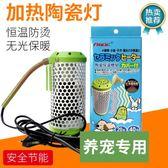 日本鸚鵡保溫燈寵物加溫燈烏龜箱加熱燈蛇倉鼠松鼠蜜袋鼯鼠保溫燈【非凡】