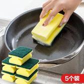 工字型清潔海綿擦加厚百潔布 廚房用品強力去污洗碗布刷鍋 LannaS