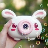 泡泡機 小豬豬泡泡機照相機兒童自動少女心電動吹泡泡器玩具