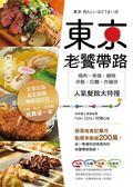 (二手書)東京老饕帶路:燒肉‧串燒‧鍋物‧丼飯‧拉麵‧炸豬排,人氣餐館大特搜