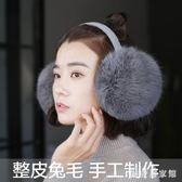 冬天耳套仿真毛簡約兔毛耳罩男士加厚保暖護耳時尚灰色耳包 QQ17420『樂愛居家館』