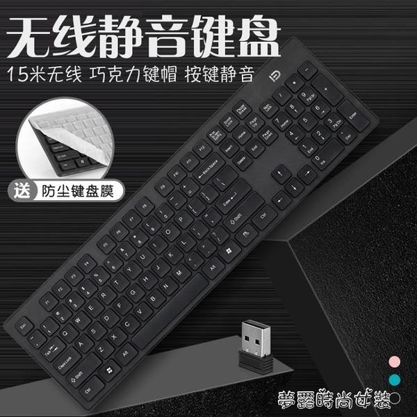 鍵盤 無線鍵盤無聲靜音電腦防水usb外接 【快出】