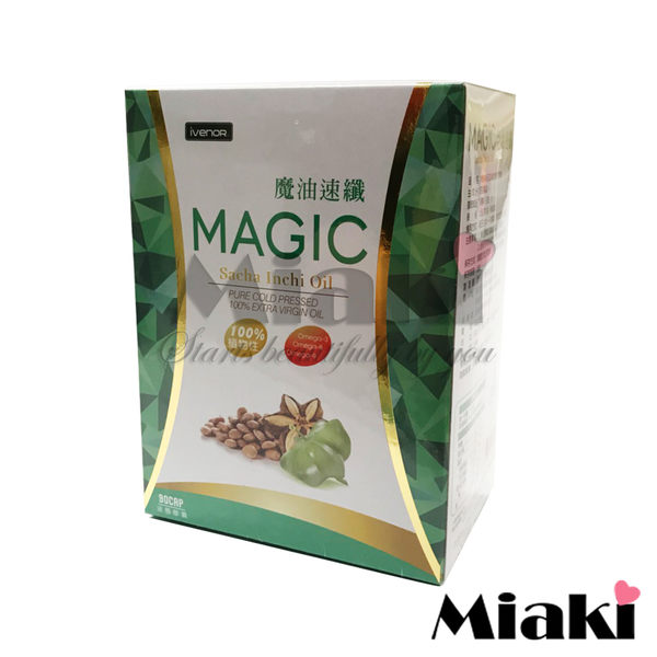 iVENOR MAGIC魔油速纖 (印加果油冷壓液態膠囊) 90粒/盒 *Miaki*