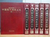 【書寶二手書T6/一般小說_RGP】中國歷代演義全集_7~12冊間_6本合售