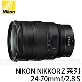 贈禮券+延長保固~NIKON Z 24-70mm F2.8 S 大光圈變焦鏡 (24期0利率 免運 公司貨) NIKKOR F2.8S