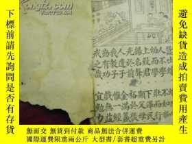 二手書博民逛書店罕見《繪圖三字經》1351