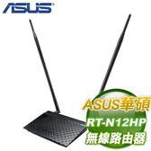 [富廉網] ASUS華碩〈RT-N12HP〉高功率無線路由器