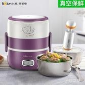 220V 小熊電熱飯盒雙層蒸煮保溫飯盒可插電加熱帶飯神器迷你電飯煲1人2 qf25092【MG大尺碼】