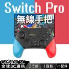 Switch 無線遊戲手把 震動 連發 手柄搖桿 支援藍芽 體感震動 NS Pro 控制器