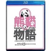 新動國際 【熊貓物語】Panda Story-BD