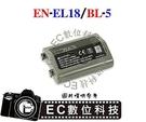【EC數位】 D800/D4/D800E 手把電池 MBD12 MB-D12 轉 BL 5 BL-5 電池 D4 ENEL18 EN-EL18 防爆電池