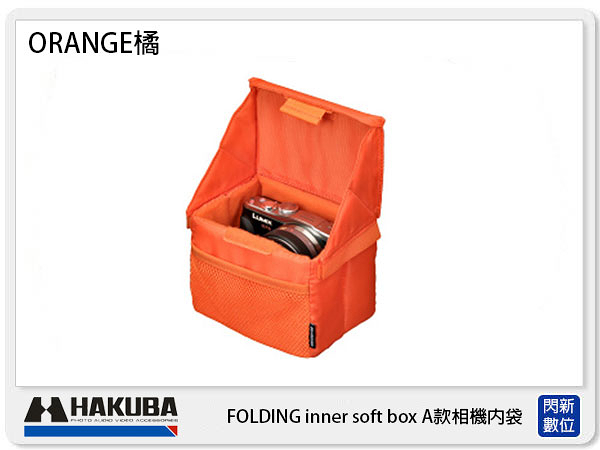 HAKUBA FOLDING inner soft box A款相機內袋 HA33653CN 橘