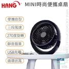 marsfun火星樂 HANG 570S USB桌扇 迷你風扇 攜帶式風扇 靜音三段風速 USB風扇 便攜 桌扇 充電風扇