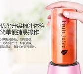 便攜式榨汁機家用全自動果蔬多功能迷你學生小型果汁機電動榨汁杯 QQ1959『MG大尺碼』