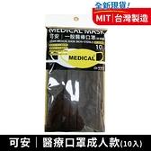 可安 一般醫療口罩(武士黑-成人平面款)-10入(包)【富康活力藥局】