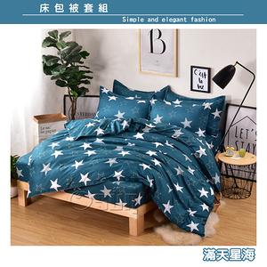 【Osun】床包被套組-單人(CE294)多款任選滿天星海