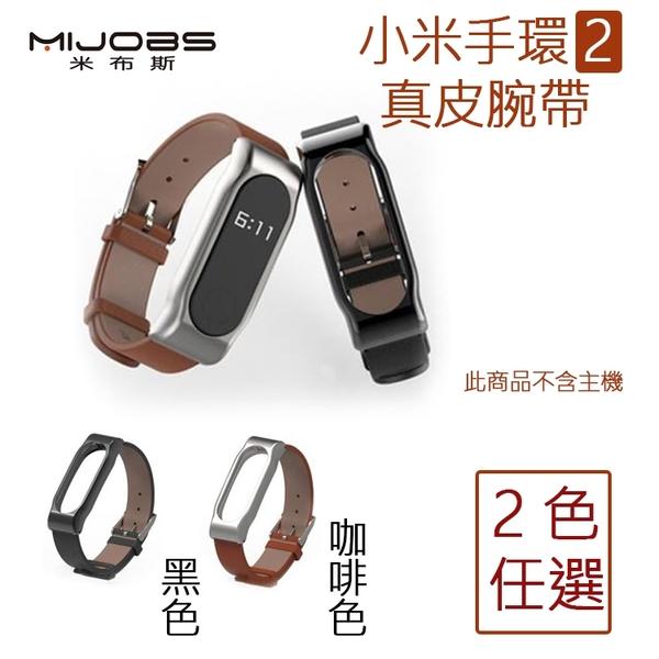 【小米手環2真皮錶帶】米布斯 MIJOBS 小米手環2 原廠正品 牛皮脕帶 真皮錶帶 腕帶 錶帶 替換帶