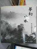 【書寶二手書T3/保健_YIT】夢幻山水(一) : 黑白攝影專輯_溫海濤攝影文字