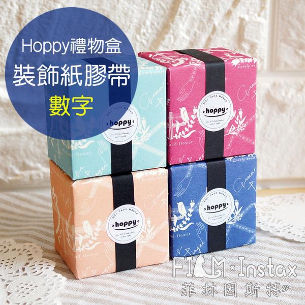【菲林因斯特】台灣設計師品牌 hoppy map Number 禮物盒包裝 數字 紙膠帶 // 拍立得 底片