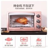 Galanz/格蘭仕KWS1530X-H7G電烤箱家用烘焙多功能全自動烤叉30升 220vNMS漾美眉韓衣