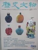 【書寶二手書T1/雜誌期刊_QJC】歷史文物_221期_百年人文傳承大展