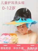 兒童洗髮帽寶寶洗頭神器護耳洗頭帽可調節嬰兒童小孩幼兒防水洗澡洗髮帽浴帽 小天使