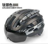 【雙11】山地車騎行頭盔帶風鏡眼鏡一體成型自行車安全帽子裝備男女折300