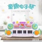 電子琴 兒童寶寶早教音樂玩具小鋼琴男女孩嬰幼兒益智生日禮物 DR19539【彩虹之家】