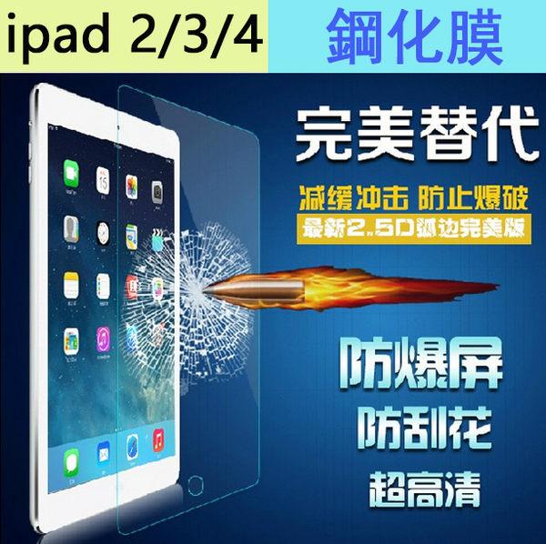 【陸少】防爆膜 蘋果 ipad234 平板保護貼 9h鋼化膜 ipad2玻璃貼 ipad4平板鋼化膜 ipad3螢幕保護貼