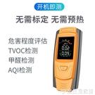 檢測儀 追蜜 甲醛檢測儀家用專業檢測新房測甲醛測量儀器空氣質量測試儀 宜品居家