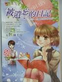 【書寶二手書T5/兒童文學_KGN】被遺忘的日記_林千容