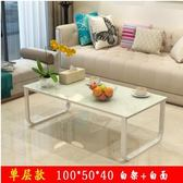 玻璃茶幾簡約現代客廳個性家具組合創意小戶型簡易方形辦公室桌子JA7857『科炫3C』