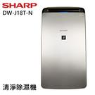 (特賣)SHARP 夏普 清淨除濕機 18L/日 台灣製 DW-J18T-N