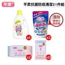 芊柔抗菌防疫清潔21件組 清潔環境中腸病毒