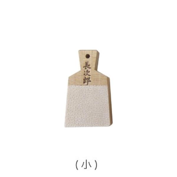【日本製】【霜山】長次郎 珍珠魚皮製 蔬果磨泥板 小(一組:10個) SD-13611-10 - 霜山
