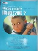 【書寶二手書T5/醫療_ZJE】你的孩子真的是過動兒嗎?_劉夢婷, 克莉斯汀娜