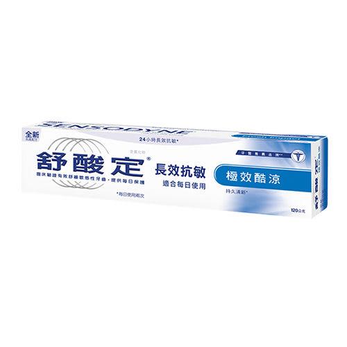 【舒酸定】長效抗敏含氟牙膏 極效酷涼120g