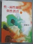 【書寶二手書T3/大學教育_JME】性、兩性關係與性教育2/e_晏涵文