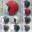 M2R-307 復古 安全帽 半罩式 素...