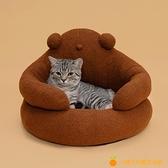 抱抱熊窩貓窩寵物墊子窩泰迪熊毛絨保暖超小型狗窩【小橘子】
