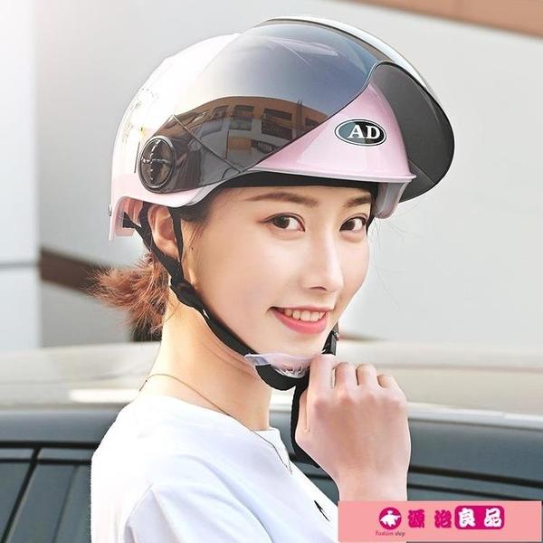 頭盔 AD電動電瓶車頭盔灰男女士款夏季防曬可愛夏天安全帽四季通用全盔 源治良品