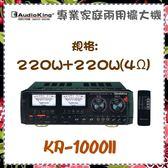 【AudioKing 台灣憾聲】家庭專業兩用擴大機 黑色 《KA-1000II》全新原廠保固