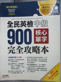 【書寶二手書T6/語言學習_WED】全民英檢中級900核心單字完全攻略本_王琳詔_附光碟
