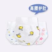嬰兒高腰護肚三角包屁褲小內褲男女寶寶短褲春秋薄3個月1歲新生兒