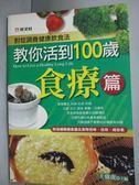 【書寶二手書T8/養生_HHF】教你活到100歲: 食療篇_王強虎