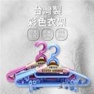 【珍昕】台灣製 彩色衣架 顏色隨機出貨(一件5入)(長約43cmx寬約23cm)/衣架/曬衣架/晾衣架
