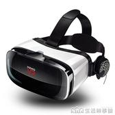 VR眼鏡一體機3D虛擬現實rv手機專用ar立體OPPO小米6游戲vivo蘋果X 樂事生活館