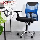 電腦椅 辦公椅 書桌椅 椅子 椅 凱堡 健康網後折扶手鐵腳辦公椅【A13215】