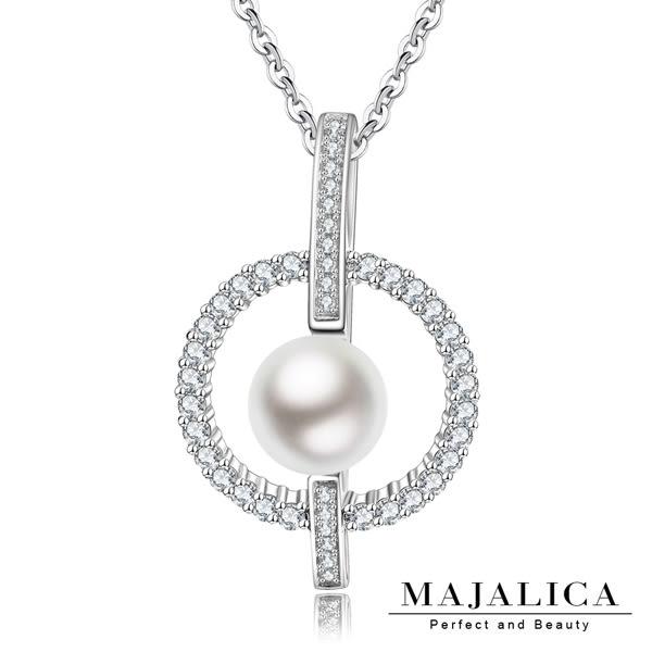 925純銀項鍊Majalica 純銀飾「寵愛一生」珍珠 附保證卡 母親節推薦