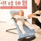 嬰兒搖椅 安撫椅新生兒睡神器 東京戀歌